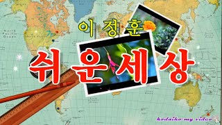 이정훈  ☆  쉬운세상   2020년 신곡