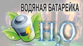 Батарейка на воде!!! Бесплатное электричество)) DIY