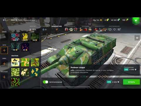 Исследование танка Foch 155 в WoTBlitz/Исследование танков WoTBlitz.
