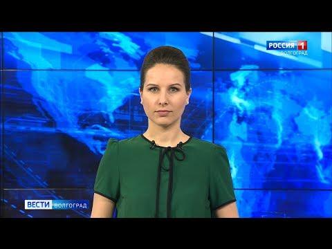 Вести-Волгоград. Выпуск 16.01.20 (20:45)