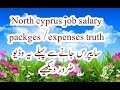 North Cyprus job salary package expenses truth in this video
