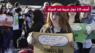قائمة بأعنف عشر دولة عربية ضد المرأة