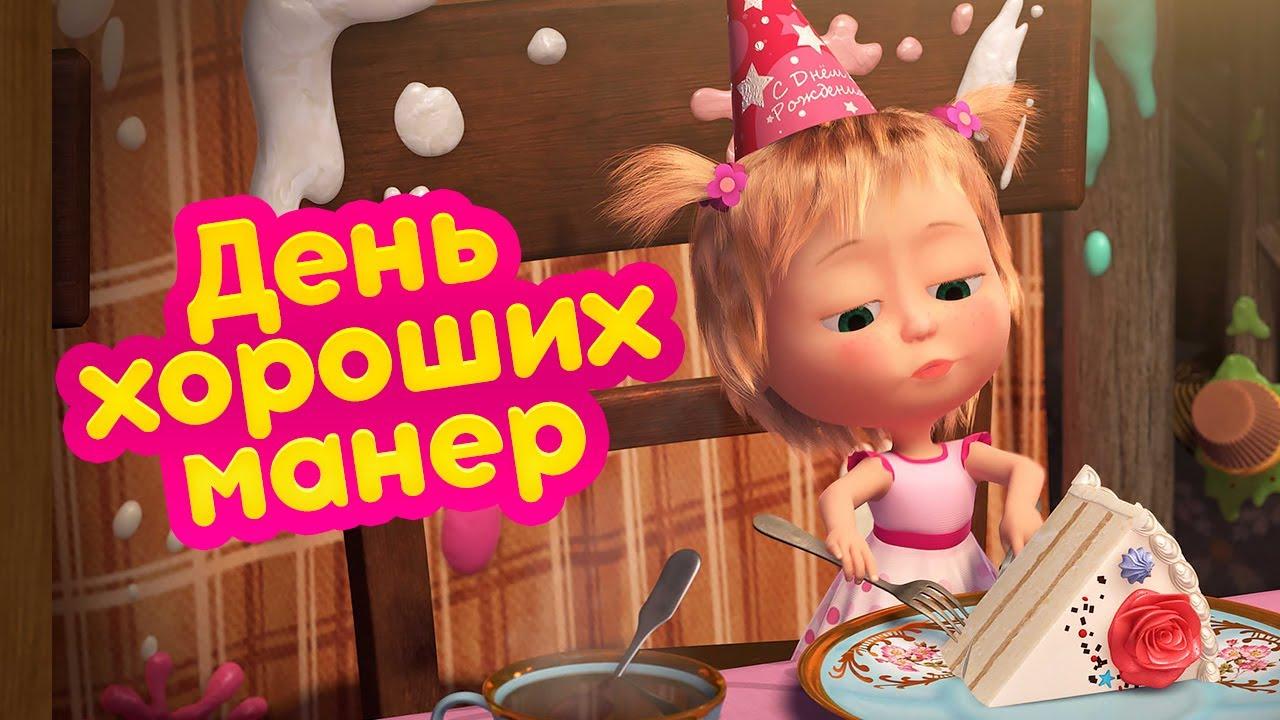 Маша и Медведь 🤡 День хороших манер 🍰  (серия 88) 🔥 Новый сезон!