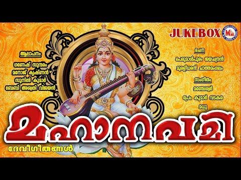 മഹാനവമി സ്പെഷ്യല് ഗാനങ്ങള്  Mahanavami Songs Malayalam  Hindu Devotional Songs Malayalam
