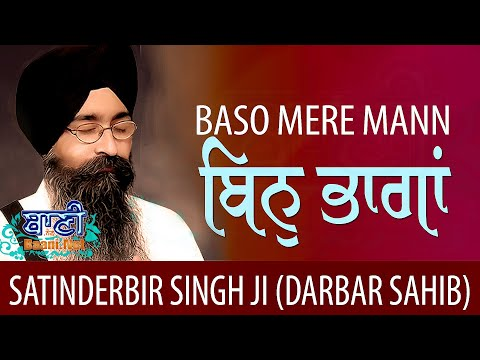 Bin-Bhaga-Satsang-Na-Labhe-Bhai-Satinderbir-Singh-Ji-Hazoori-Ragi-Darbar-Sahib-At-Naraina-Delhi
