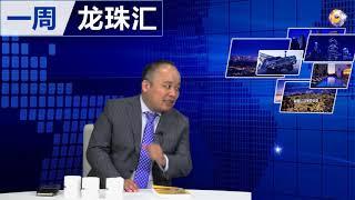 """""""吓尿了""""川普取消了出生公民权吗?《一周龙珠汇》第61期2019 09 06"""
