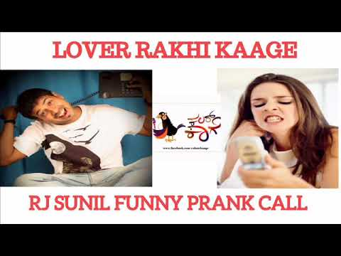 RJ Sunil   lover rakhi Kaage   SuperHits   FunnyPrankCall   ColorKaage  