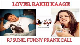 RJ Sunil | lover_rakhi_Kaage | SuperHits | FunnyPrankCall | ColorKaage |
