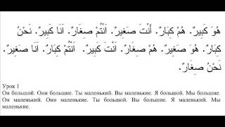 001 учебник арабского языка багауддин мухаммад