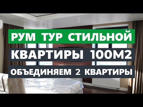 ОБЗОР современной квартиры 100 м2 по дизайн проекту. Рум Тур | ЖК Водный