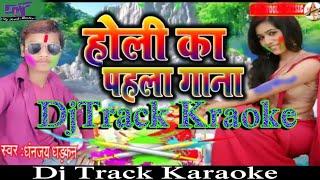 Dj Track Music-&धनन्जय धड़कन का__-Holi Me Bhatar Badlem (BhojpuriAwaj