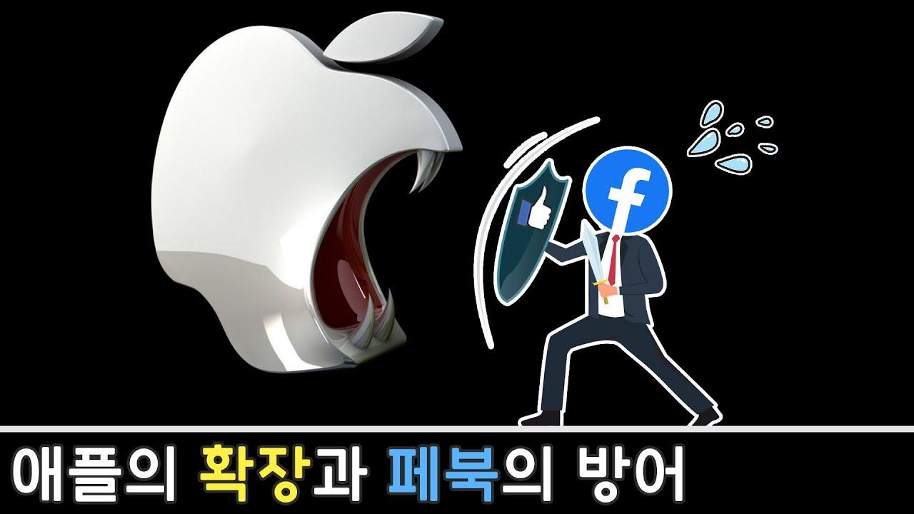 애플의 영토확장과 긴장하는 기업들 / K-게임 ESG 경영