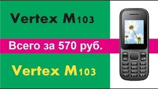Обзор и распаковка телефона Vertex M103