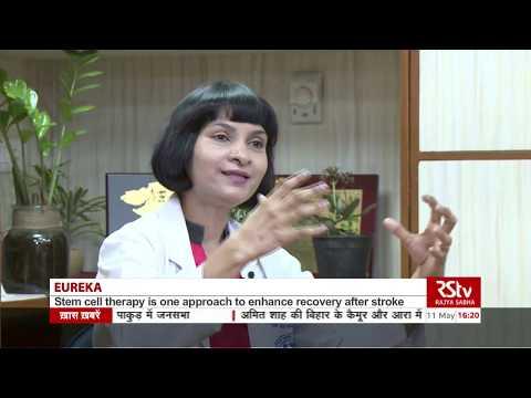 RSTV Eureka- Neurosurgery challenges