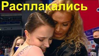 РАСПЛАКАЛИСЬ Анна Щербакова Чемпионка России 2021 Валиева ВТОРАЯ
