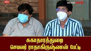 சுகாதாரத்துறை செயலர் ராதாகிருஷ்ணன் பேட்டி…| Tamilnadu | Political News