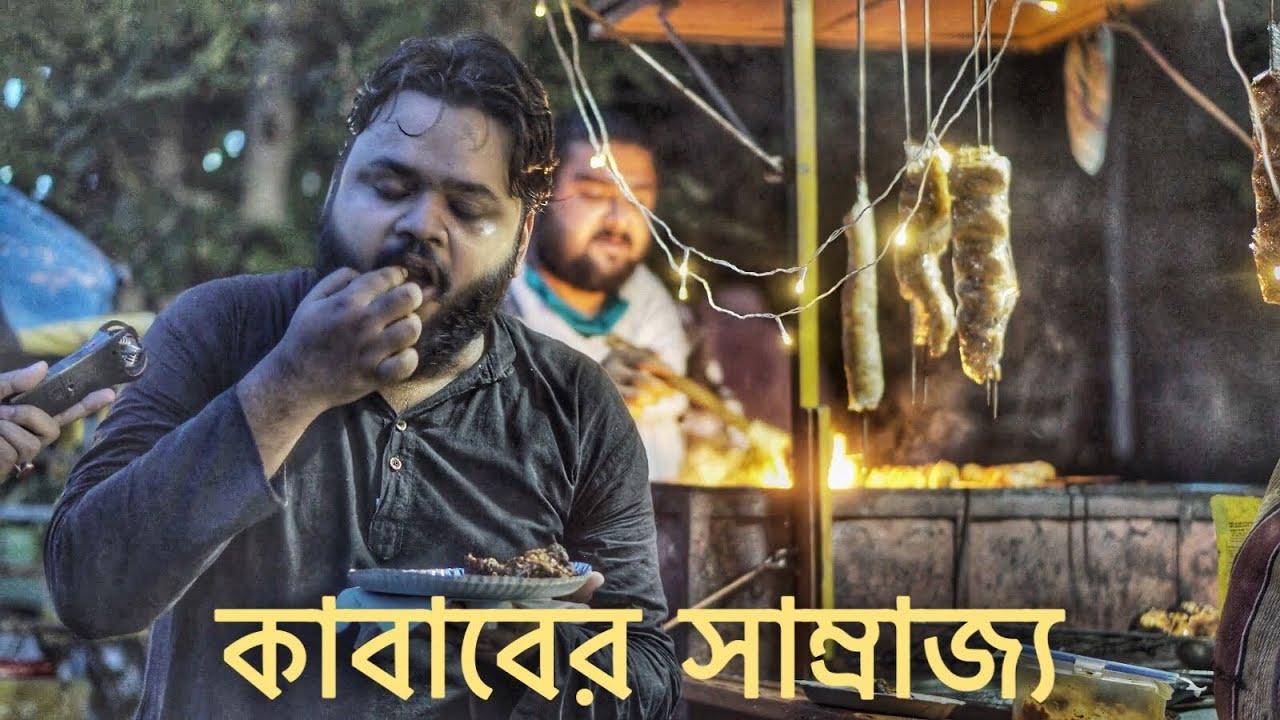 কলকাতা স্ট্রিড ফুডের রাজকুমার সেই Roasted Cart | Best Grilled Meat In Kolkata | Past Forward Ep 01