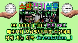 [소방전기실무] 00 0000 1-1BL 펌프 MCC …