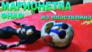 фНАФ ИЗ ПЛАСТИЛИНА 17 ч. КАК СЛЕПИТЬ МАРИОНЕТКУ ИЗ ПЛАСТИЛИНА, NIGHTMARIONNE Plastilin Tutorial