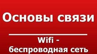 видео сети беспроводные