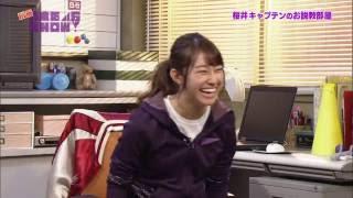 桜井玲香「ほいっ!」