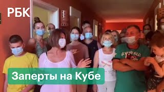 Более 150 российских туристов заперли в отелях Кубы из за положительных тестов на коронавирус