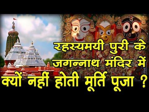 रहस्यमयी पुरी के जगन्नाथ मंदिर में क्यों नहीं होती मूर्ति पूजा ? I Jagannath Puri Mandir - Orissa