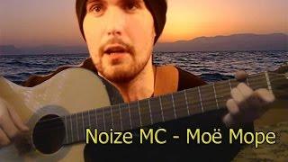 Noize MC - Моё Море(Разбор на Гитаре)