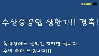 수산중공업 상한가 축하 드립니다!! [9월22일 추천]