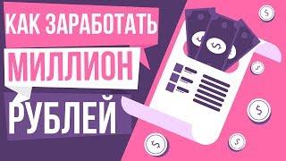 Как заработать миллион рублей с нуля?
