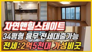 김포힐스테이트아파트전세