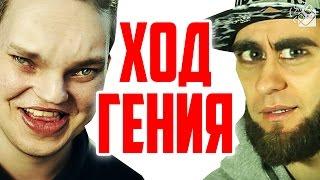 ХОД ГЕНИЯ - Хованский против Ли Кея