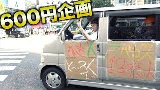 【600円企画】へきトラトラック1時間走らせてみた!!