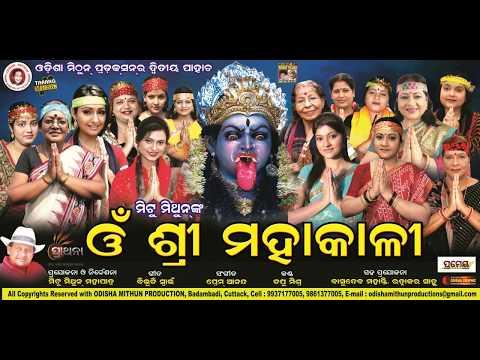 OM Sri Maha Kali II Maha Kali Mahima Odia Bhajan 2017 II Kali Puja Special 2017
