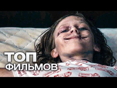 ТОП-10 ЛУЧШИХ ТРИЛЛЕРОВ (2020) - Видео онлайн
