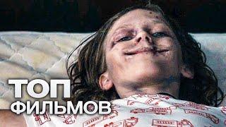 ТОП-10 ЛУЧШИХ ТРИЛЛЕРОВ (2020)