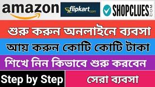 কি ভাবে অনলাইনে ব্যবসা শুরু করব? how to start online business. sell product in amazon