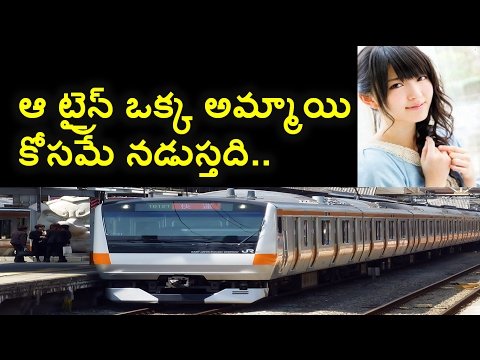 Japan Government Keeps A Train Running Just For a Girl