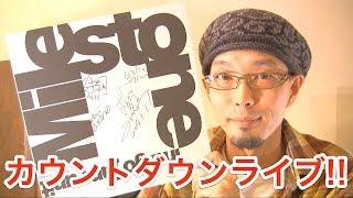 2013年のLIVE締めはindigo jam unit ! まさかの植村花菜さん登場にビッ...