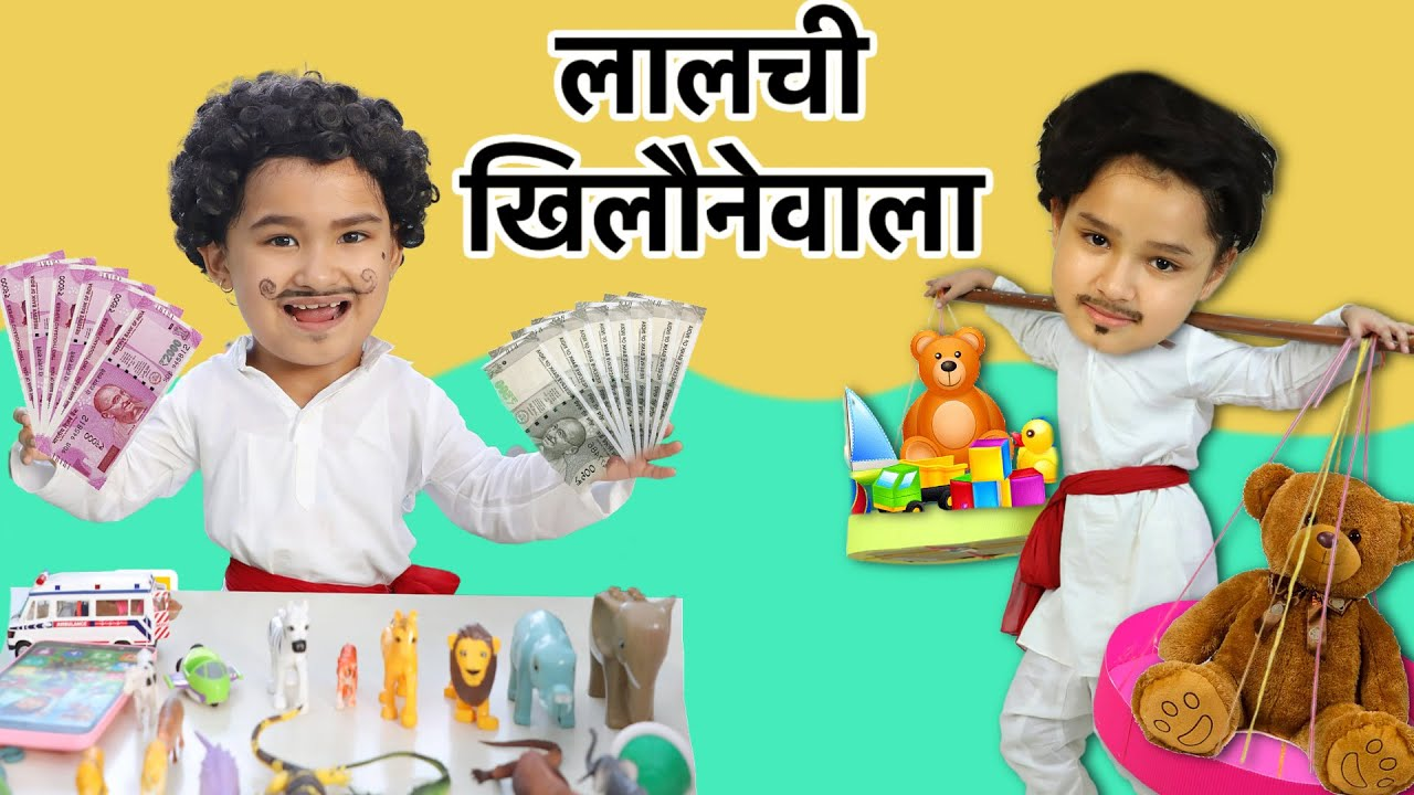 Laalchi Khilonewala - लालची खिलौनेवाला | Moral Story | Hindi Kahaniya | ToyStars