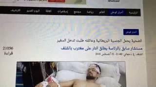 مستشار سابق بالرئاسة يطلق النار على مغترب بالشلف