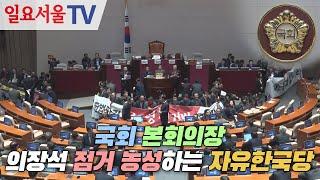 국회 본회의장, 의장석 점거 농성하는 자유한국당