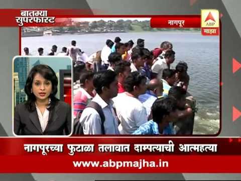 Nagpur : Couple suicide : due to Money problem