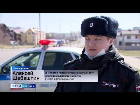 02.04.2020 Полиция и казаки Нововоронежа против коронавируса