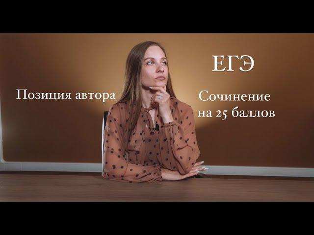 CОЧИНЕНИЕ ЕГЭ 2021 на 25 БАЛЛОВ // ПОЗИЦИЯ АВТОРА // ЛАЙФХАКИ