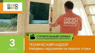 видео Этапы строительства деревянного дома