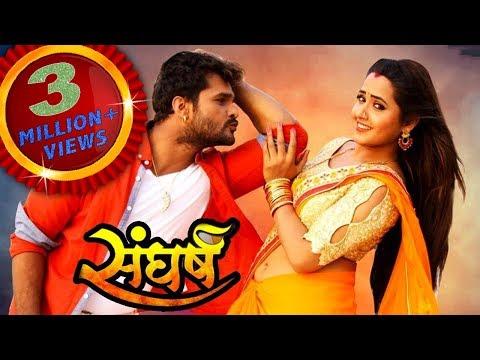 SANGHARSH | #Khesari Lal Yadav, #Kajal Raghwani, | Full HD  Bhojpuri Videos Trailer