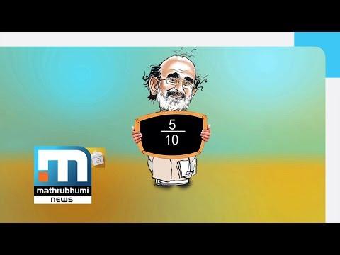 Ministers And Their Marks! | Dhim Tharikida Thom  | Mathrubhumi News