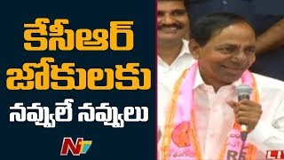 కేసీఆర్ జోకులకు నవ్వులే నవ్వులు: CM KCR Hilarious Jokes About His Health Issue | NTV