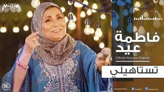 فاطمة عيد - تستاهيلي 2018 Fatma Eid - Testahely